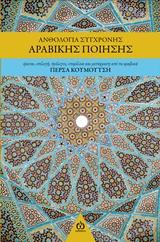 Ανθολογία σύγχρονης αραβικής ποίησης