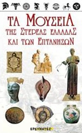 Τα μουσεία της Στερεάς Ελλάδας και των Επτανήσων