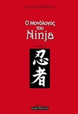 Ο μονόλογος του Ninja