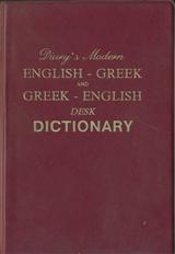 Αγγλοελληνικό - Ελληνοαγγλικό λεξικό