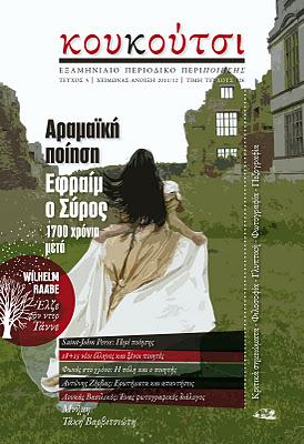 Περιοδικό ΚΟΥΚΟΥΤΣΙ τεύχος 05