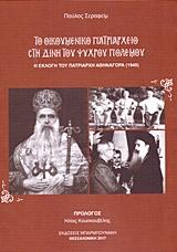Το Οικουμενικό Πατριαρχείο στη δίνη του ψυχρού πολέμου
