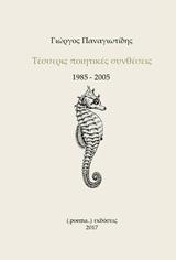 Τέσσερις ποιητικές συνθέσεις 1985-2005