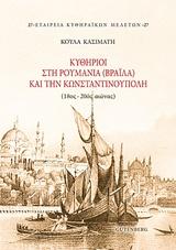 Κυθήριοι στη Ρουμανία (Βραΐλα) και την Κωνσταντινούπολη (18ος-20ός αιώνας)