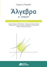 Άλγεβρα Β' λυκείου