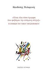 Η ποίηση του Νίκου Μοσχοβάκου