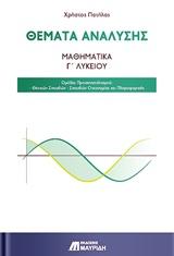 Θέματα ανάλυσης: Μαθηματικά Γ' λυκείου