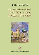 Έξι και ένα μελετήματα για τον Νίκο Καζαντζάκη