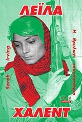 Λέιλα Χάλεντ, η θρυλική επαναστάτρια