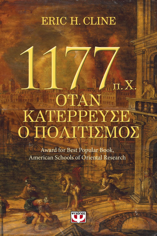 1177 π.Χ. Όταν κατέρρευσε ο πολιτισμός