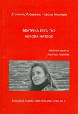 Θεατρικά έργα της Aurora Mateos