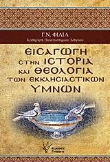 Εισαγωγή στην ιστορία και θεολογία των εκκλησιαστικών ύμνων