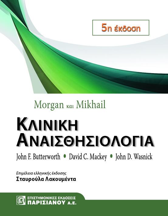 Κλινική Αναισθησιολογία (5η έκδοση)
