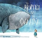 Το κορίτσι και η φάλαινα
