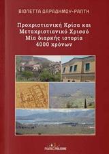 Προχριστιανική Κρίσα και μεταχριστιανικό Χρισσό - Μία διαρκής ιστορία 4000 χρόνων