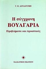 Η σύγχρονη Βουλγαρία