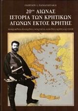 20ος αιώνας, Ιστορία των κρητικών αγώνων εκτός Κρήτης