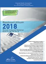 Φορολογική δήλωση 2018 – Φυσικών και νομικών προσώπων