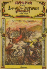 Ιστορία του Ελληνοτουρκικού Πολέμου του 1897