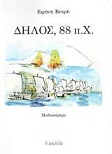 Δήλος, 88 π.Χ.