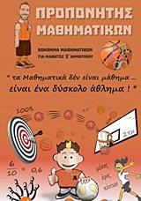 Προπονητής μαθηματικών Ε΄ δημοτικού