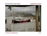 Αθήνα θέα