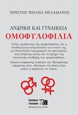 Ανδρική και γυναικεία ομοφυλοφυλία