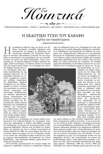Τα Ποιητικά τεύχος 1