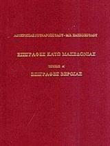 Επιγραφές Κάτω Μακεδονίας