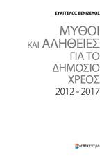 Μύθοι και αλήθειες για το δημόσιο χρέος 2012-2017
