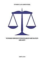 Νομική προσέγγιση ειδικών θεμάτων δικαίου