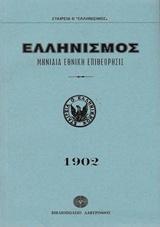 Ελληνισμός 1902