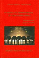 Το θέατρο της διαμεσολάβησης του Jose Moreno Arenas