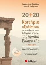 20+20 κριτήρια αξιολόγησης για το αδίδακτο και το διδαγμένο κείμενο της αρχαίας ελληνικής Γ΄λυκείου