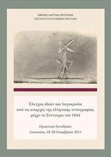 Έλεγχος ιδεών και λογοκρισία από τις απαρχές της ελληνικής τυπογραφίας μέχρι το Σύνταγμα του 1844