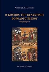 Ο κόσμος του βυζαντινού φορολογούμενου (4ος-15ος αι.)