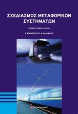 Σχεδιασμός μεταφορικών συστημάτων