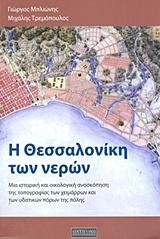 Η Θεσσαλονίκη των νερών