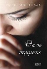 Θα σε περιμένω