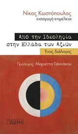 Από την ιδεοληψία στην Ελλάδα των αξιών