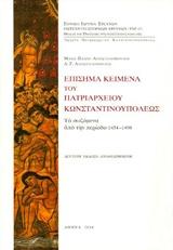 Eπίσημα κείμενα του Πατριαρχείου Kωνσταντινουπόλεως