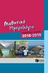 Μαθητικό ημερολόγιο σχολικού έτους 2018-2019