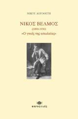 Νίκος Βέλμος (1890-1930)