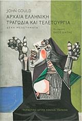 Αρχαία ελληνική τραγωδία και τελετουργία