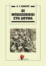 Οι Μπολσεβίκοι στη Δούμα