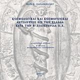 Κοσμολογικαί και κοσμογονικαί αντιλήψεις εις την Ελλάδα κατά την Β΄ χιλιετηρίδα π.Χ.