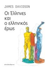 Οι Έλληνες και ο ελληνικός έρως