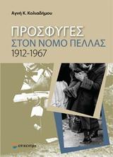 Πρόσφυγες στο νομό Πέλλας 1912-1967