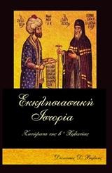 Εκκλησιαστική ιστορία