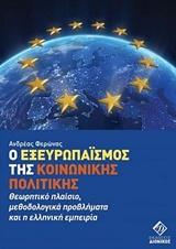 Ο εξευρωπαϊσμός της κοινωνικής πολιτικής
